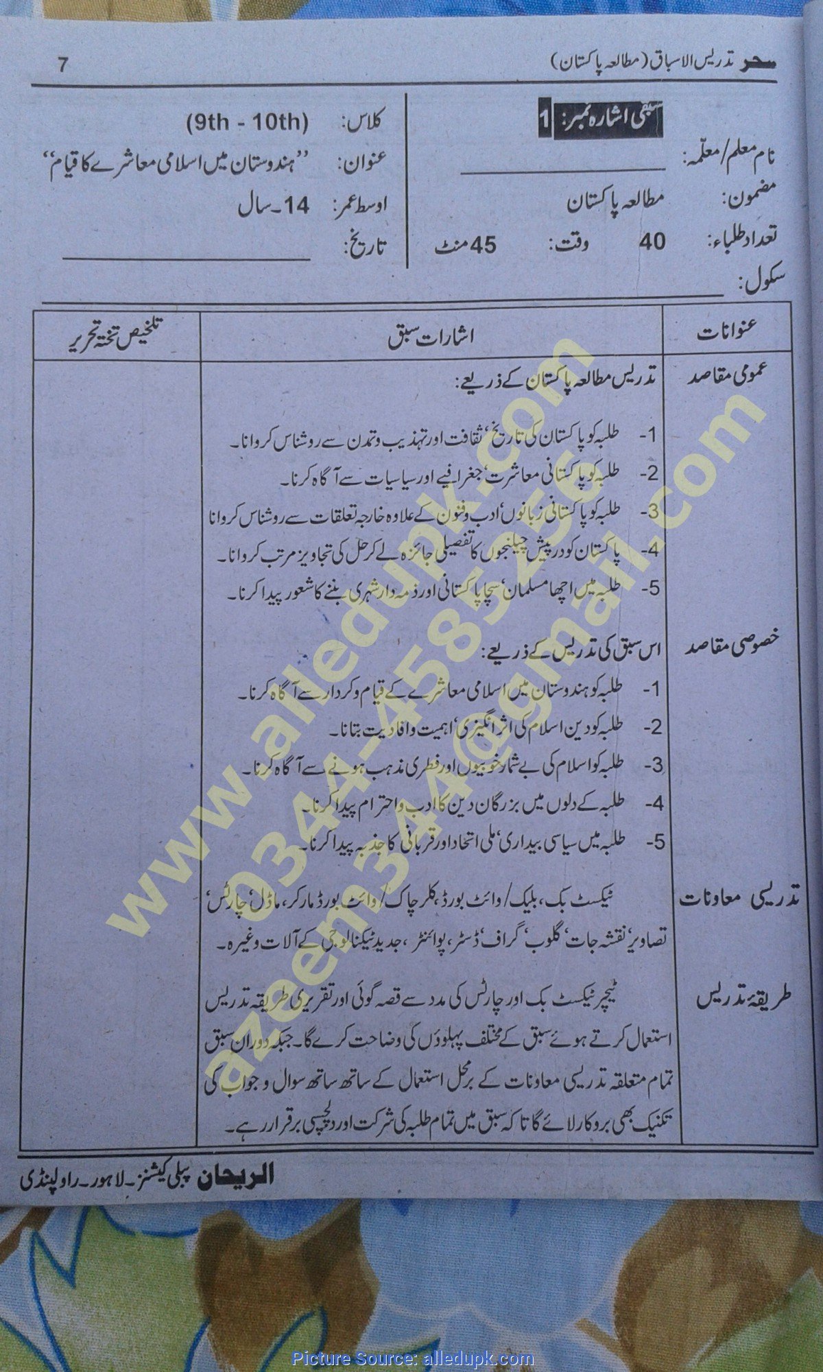 Newest Example Of Lesson Plan In Science Grade 5 Aiou B.Ed M.Ed Work Shop Lesson Plan Books Available | Alledupk