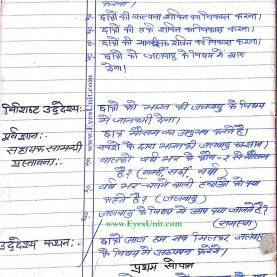 Fresh Lesson Plan In Hindi Class 8 Lesson Plan Semester 3 Class 5 Subject - ???ामाजि