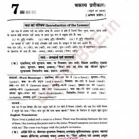 Good Lesson Plan For Class 7 Science Cbse Ncert Solutions For Class 6Th Sanskrit : Chapter 7 ???कस्