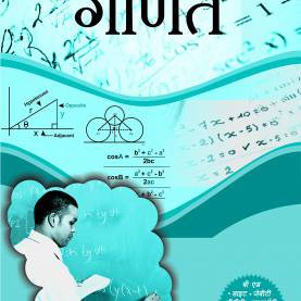 Briliant Lesson Plan Book In Hindi Pdf Buy Mathematics Lesson Plan In Hindi Medium (Hindi) Book Online A