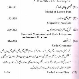 Complex Lesson Plan Format Urdu Buy Teaching Of Urdu Book Online At Low Prices In India | Teachin