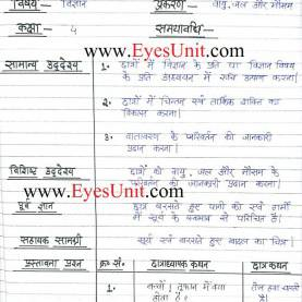 Good Lesson Plan History In Hindi Lesson Plan Semester 3 Class 3 ???िज्ञान - Eyes
