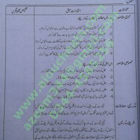 Good Lesson Plan In Urdu Aiou M.Ed B.Ed Model Lesson Plans Avail