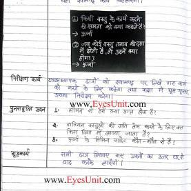 Great Lesson Plan For Hindi Class 5 Lesson Plan Semester 3 Class 4 ???िज्ञान - Eyes
