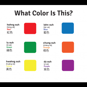 Regular Lesson Plan For Preschool On Colors Preschool Mandarin Lesson Plan: What Color Is This? | Chines