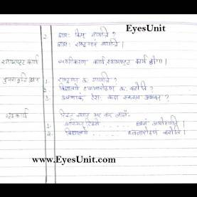 Special Microteaching Lesson Plan For Science In Hindi Lesson Plan Semester 3 Class 4 ???ंस्कृत - Eyes