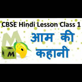 Trending Lesson Plan For Class 1 Aam Ki Khani I Cbse Hindi Lesson Class 1 - You