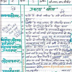 Excellent Lesson Plan For Class 1 To 5 In Hindi Lesson Plan Semester 3 Class 5 Subject - ???िन्दी - Eyes