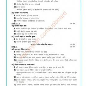 Newest Lesson Plan For Science Class 10 Cbse Up Board Class 10Th Social Science Syllabus