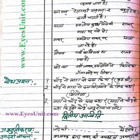 Regular Lesson Plan In Hindi Language Lesson Plan Semester 3 Class 3 Subject - ???िन्दी - Eyes