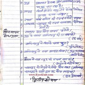 Simple How To Make Lesson Plan For B Ed In Hindi Lesson Plan Semester 3 Class 4 Subject - ???िन्दी - Eyes