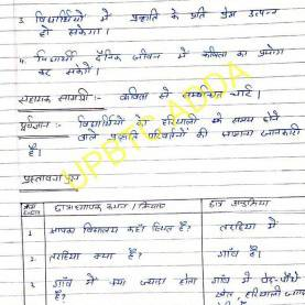 Special 5E Lesson Plan In Hindi 7 Best Lesson Plan Images On Pinterest   Lesson Planning, Lesso