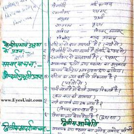Special Lesson Plan Hindi Subject Lesson Plan Semester 3 Class 5 Subject - ???िन्दी - Eyes