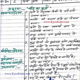 Typical Lesson Plan Book In Hindi Lesson Plan Semester 3 Class 3 Subject - ???िन्दी - Eyes