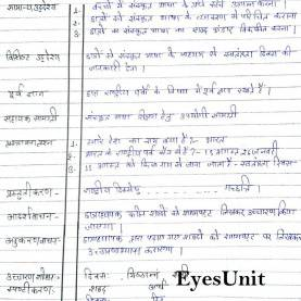 Valuable Lesson Plan For Science Class 3 Lesson Plan Semester 3 Class 4 ???ंस्कृत - Eyes