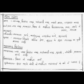 Valuable Lesson Plan Format In Hindi Language Lesson Plan In H